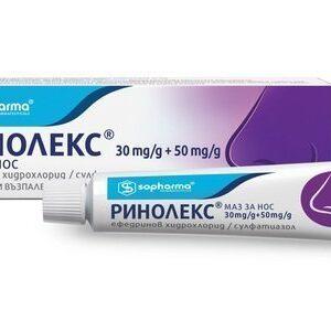 Rinolex Ointment (18 g)