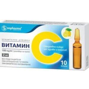 Vitamin C 200 mg/2 ml (10 ampoules)
